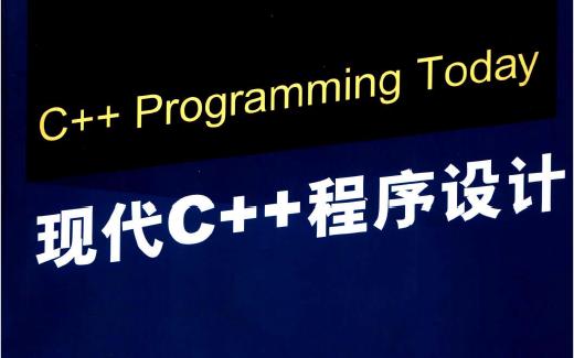 现代C++程序设计电子教材PDF中文版免费下载