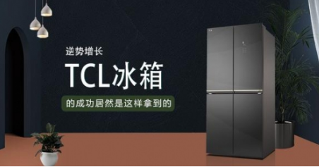 TCL冰箱凭借在健康领域的卓越成就 正以不可阻挡...
