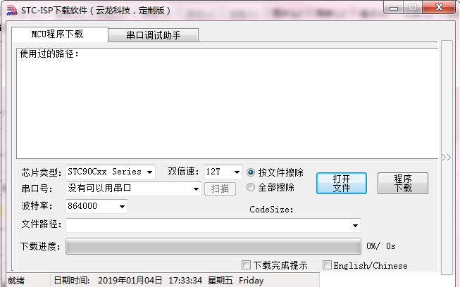 STC-ISP单片机烧录软件下载和使用方法免费下载