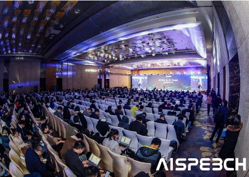 思必驰与中芯国际合作 发布首款AI专用芯片
