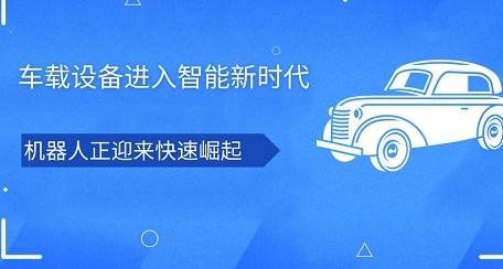 车载机器人的发展现状与未来发展趋势