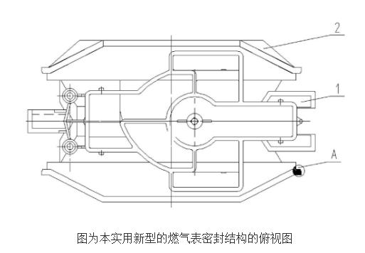 燃气表密封结构的设计