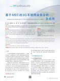 基于MEC的车联网业务解决方案