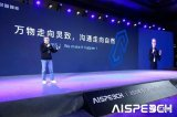 思必驰发布首款AI芯片TAIHANG
