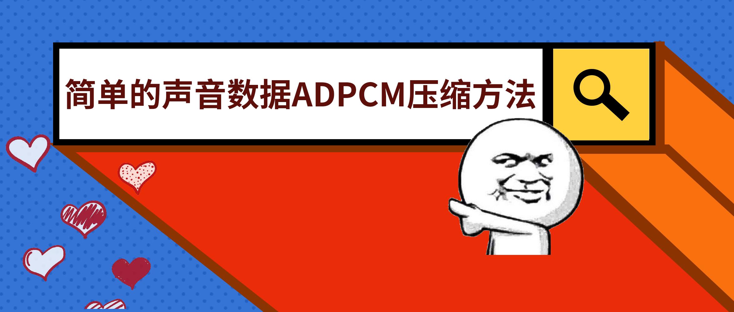 简单的声音数据ADPCM压缩方法
