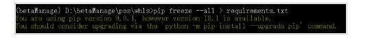 python虚拟环境迁移4大关键步骤
