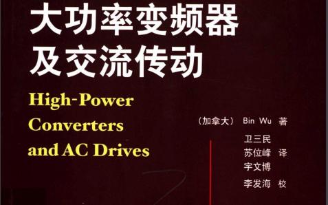 大功率变频器及交流传动PDF中文版64222葡京的网址免费下载