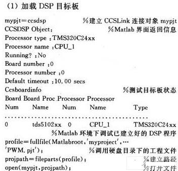在Matlab环境下实现DSP的实时调试和代码生成方法研究