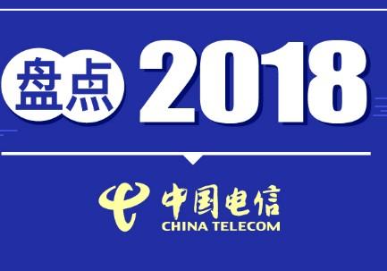 中国电信积极布局建设5G生态为三化五圈赋予了新内涵