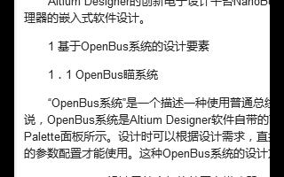 在OpenBus系统基础上的FPGA嵌入式设计方案详解