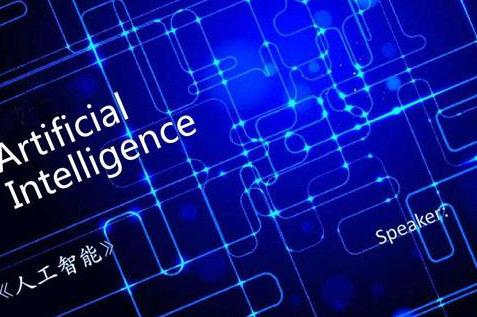 2019年CES技术盘点 人工智能依旧是主旋律