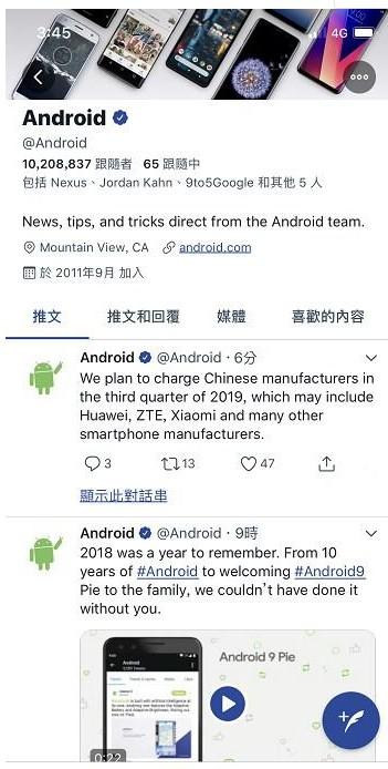 Android官方推出发推文称计划将于今年三季度...