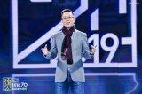 """吴晓波跨年演讲:2019年,我们将继续做一些""""危..."""