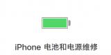 iPhone更换电池服务恢复原价,AirPowe...