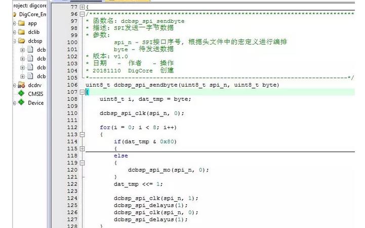 嵌入式硬件通信接口协议-SPI(二)分层架构设计模拟接口