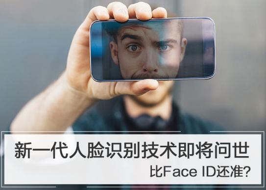 随着科技的发展 3D人脸识别技术将会成为下一代身...