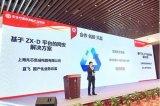 兆芯国产x86解决方案亮相广州安全可靠娱乐城白菜论坛和应用研讨会