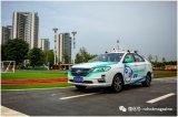 盼达用车获得重庆第11张自动驾驶路测牌照