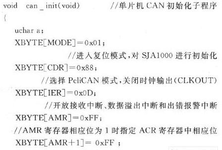 CAN总线通信系统的研究与龙8国际娱乐网站