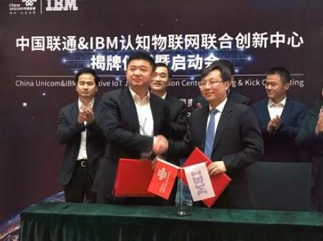 中国联通与IBM认知物联网联合成立了创新中心