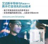 艾迈斯半导体与Face++携手打造领先的3D技术