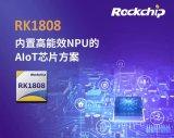 瑞芯微全球发布了旗下内置高能效NPU的AIoT芯片解决方案——RK1808