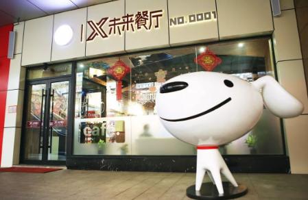京东X未来餐厅开业 中国烹饪大师PK炒菜机器人