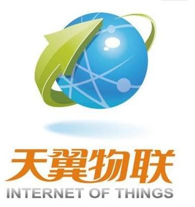 中国电信正式成立了天翼物联科技有限公司