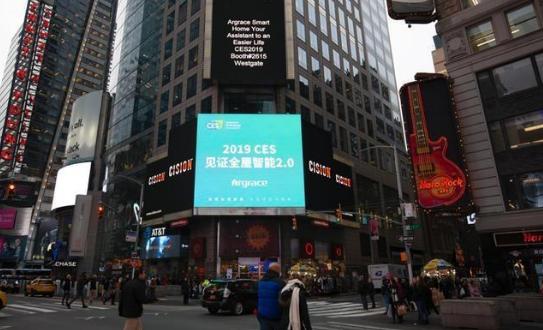 雅观科技参展CES 中国智能家居的发展开始被广泛...