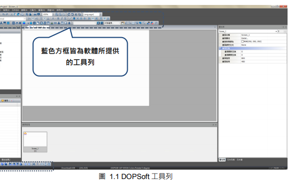 台达DOP-100新功能操作使用手册免费下载