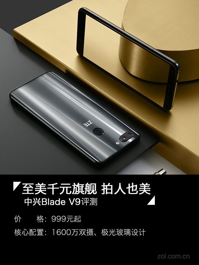 中兴V9评测 将低价位智能手机的功能性提高了一个台阶