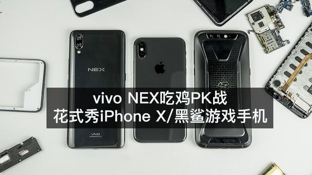 vivoNEX旗舰版和iPhoneX及黑鲨游戏手机哪个游戏性能最好