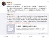 TCL集团宣布小米集团战略入股TCL集团,小米将...