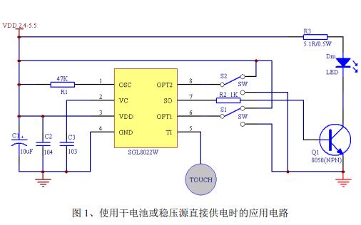 SGL8022W单通道直流LED灯光控制触摸芯片的数据手册免费下载