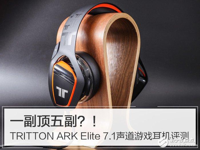 亞博TRITTONARKElite7.1聲道游戲耳機怎么樣 值不值得買