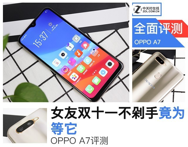 OPPOA7评测 足够易用足够人性化的千元手机