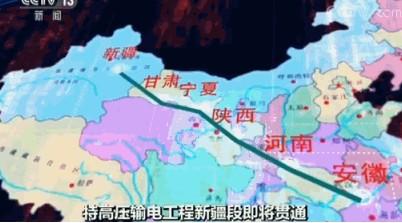 国家电网皖南±1100千伏特高压输电工程新疆段已...