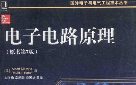 电子电路原理第七版PDF电子教材免费下载