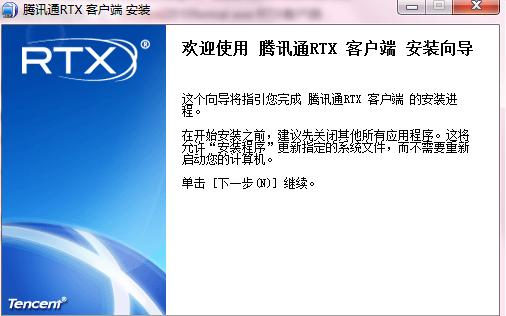 腾讯通RTX2009正式版免费下载