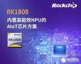 瑞芯微正式发布全新AIoT芯片RK1808 可实...