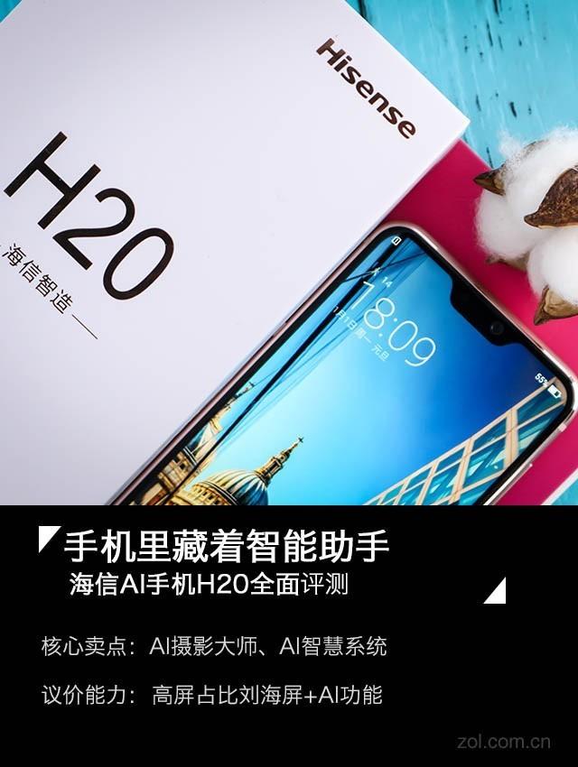 海信AI手机H20评测 彻底解放了双手尽享AI的...