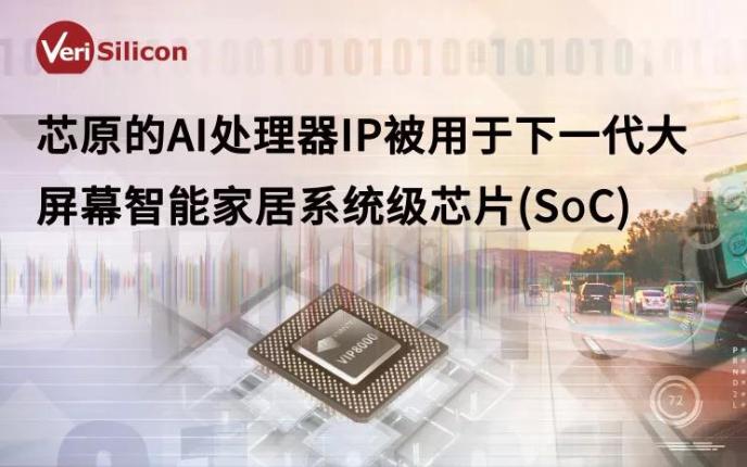 芯原AI处理器IP为博通提供下一代机顶盒解决方案