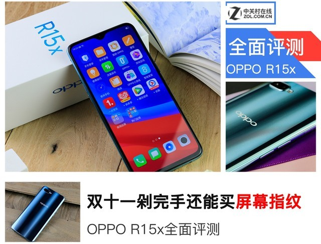 OPPOR15x评测 一款性价比十足的科技潮品