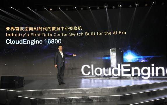 华为发布业界首款面向AI时代的数据中心交换机