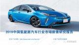 2019年中国氢能源汽车行业市场前景研究报告