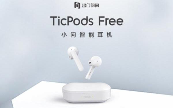 出门问问发布小问智能耳机增强版:TicPods Free Pro