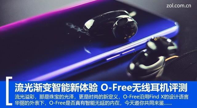 O-Free无线耳机评测 寻找耳机和随行翻译功能亮眼