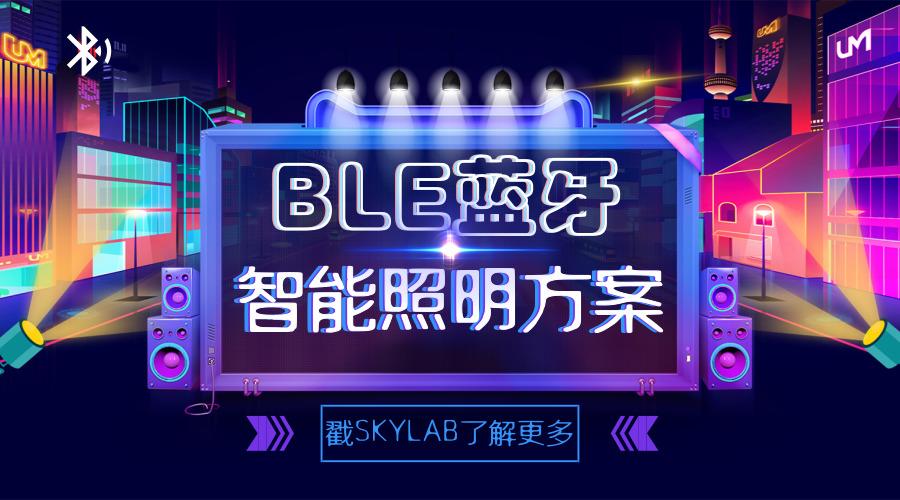 BLE蓝牙模块带给用户节能舒适的智能家居照明体验