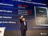 华为推出基于ARM架构的服务器处理器鲲鹏920