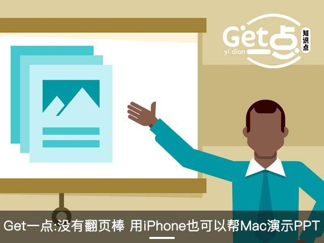 怎样用iPhone帮Mac演示PPT
